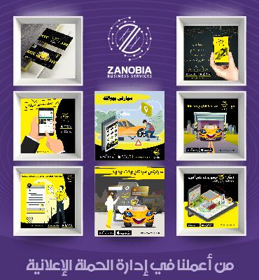 landing.zanobia4